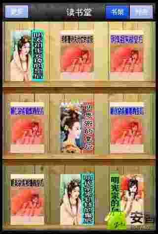 皇后全书之明朝皇后(11本)截图5