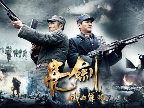 郝率/李沅纯/吴京 绝命后卫 上映:2016年08月 类型:战争/近代革命/剧