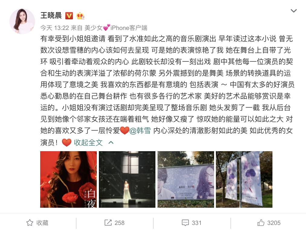 昨天,人气演员王晓晨受邀观看韩雪的音乐剧《白夜行》,并在微博写下长图片