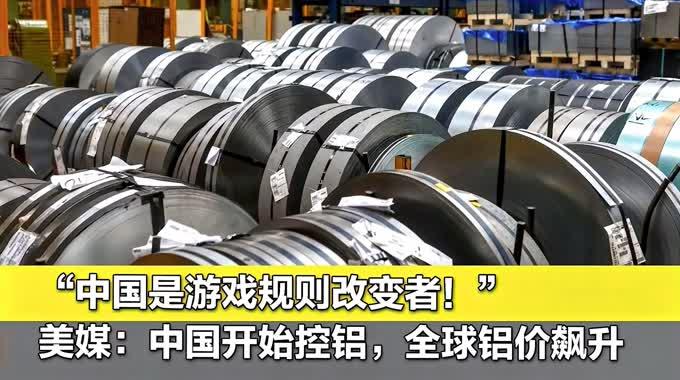 """""""中国是游戏规则改变者!""""美媒:中国开始控铝,全球铝价飙升"""