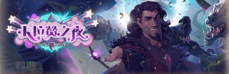 《炉石传说》冒险模式卡拉赞之夜即将发售