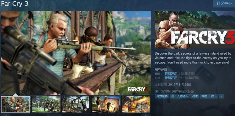 《孤岛惊魂3》Steam商城页面