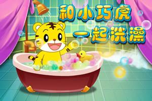 和小巧虎一起洗澡,和小巧虎一起洗澡小游戏,3台湾性感女郎图片