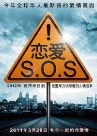 恋爱SOS第1季(国产剧)