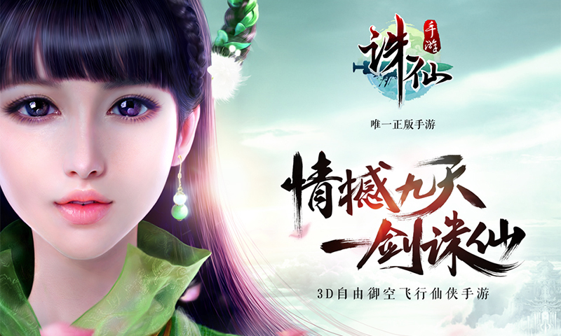 诛仙-云梦川安卓版高清截图