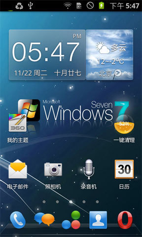 360桌面主题-Windows截图1