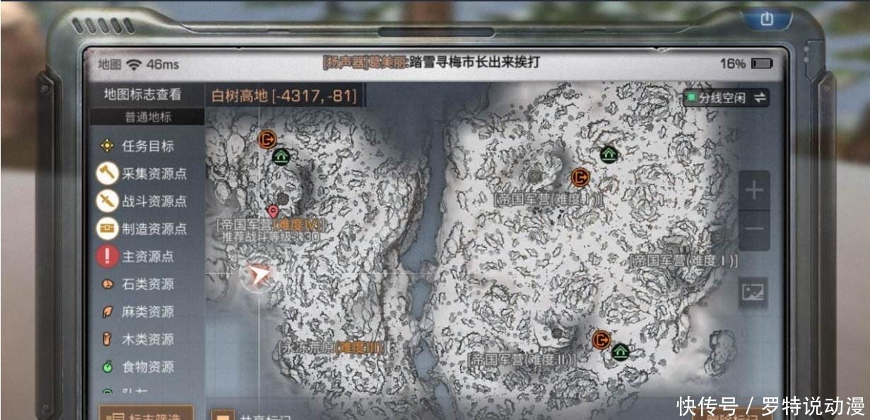 明日之后白树高地奇遇NPC具体位置详解,可获