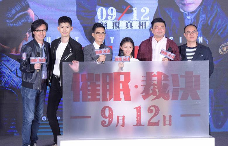 《催眠·裁决》定档9月12日 张家辉张翰上演双线限时营救