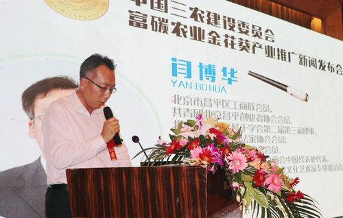 富碳农业金花葵产业推广新闻发布会在山西太原举行