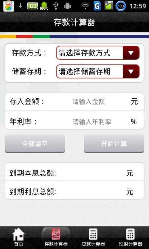 重庆银行截图4