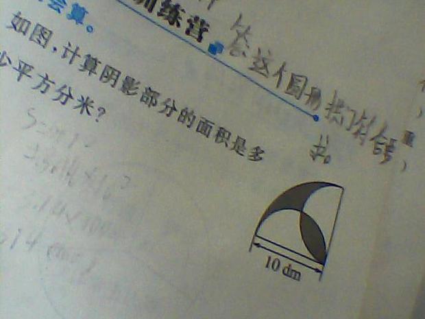 小学同步测控优化设计六年级上册数学人教版第51页一