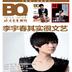 BQ2011年7月21日刊时政文化